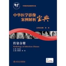 中华医学影像案例解析宝典 传染分册_李宏军 李莉主编_2017年