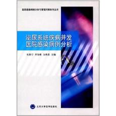 泌尿系统疾病并发医院感染病例分析_张艳宁 李海峰 白晓忠主编_2017年