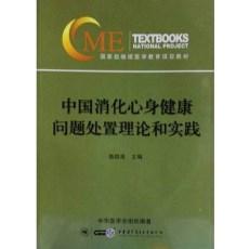 中国消化心身健康问题处置理论和实践_陈胜良主编_2016年