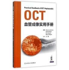 OCT血管成像实用手册_王康主译_2017年(彩图)