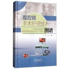 腹腔镜手术护理技术图谱_方茜,王小琴主编_2018年(彩图)