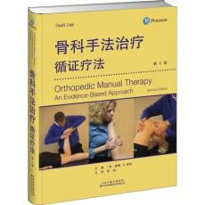 骨科手法治疗 循证疗法 第2版_常祺译_2020年(彩图)