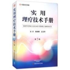 实用理疗技术手册 第5版_郭新娜 汪玉萍编著_2017年