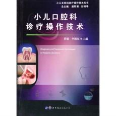 小儿口腔科诊疗操作技术_黄敏, 李旭东主编_2017年(超清)