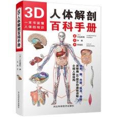 3D人体解剖百科手册_(日)水岛章阳著 孙越译_2017年(彩图)