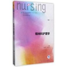 精神科护理学 第4版_刘哲宁 杨芳宇主编_2017年