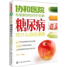 糖尿病吃什么宜忌速查_李宁主编_2014年(彩图)