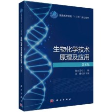 生物化学技术原理及应用(第5版)_赵永芳编_2015年