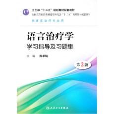 语言治疗学学习指导及习题集 第2版_陈卓铭主编_2013年
