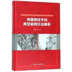 脊髓脊柱外科典型病例诊治解析_范涛主编_2018年(彩图)