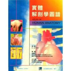 实体解剖学图谱_陈建行 林行谦编译_2004年(彩图)