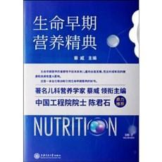 生命早期营养精典_蔡威主编_2019年(彩图)