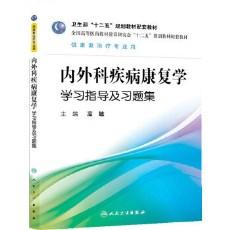内外科疾病康复学学习指导及习题集_高敏主编_2013年