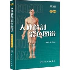 人体解剖彩色图谱 第3版_郭光文主编_2018年(彩图)