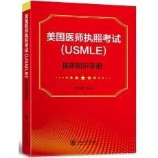 美国医师执照考试(USMLE)临床知识手册_闫兆鹏主编_2019年