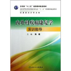 内外科疾病康复学实训指导_陈健主编_2013年