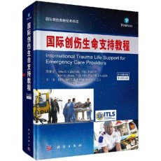国际创伤生命支持教程 第8版_国际创伤生命支持中国分部(120)主译_2018年(彩图)