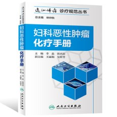 妇科恶性肿瘤化疗手册_李晶 张丙忠主编_2018年