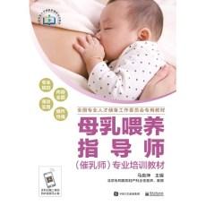 母乳喂养指导师(催乳师)专业培训教材_马良坤主编_2017年(超清彩图)