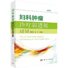 妇科肿瘤诊疗新进展  第3版_刘琦主编_2018年