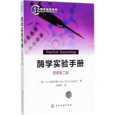 酶学实验手册  原著第2版_(德)H.比斯瓦根著 刘晓晴译_2018年