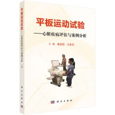 平板运动试验  心脏疾病评估与案例分析_陈韵岱 石亚君主编_2017年