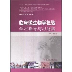 临床微生物学检验学习指导与习题集_邵世和主编_2013年