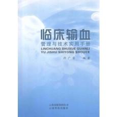 临床输血管理与技术实用手册_许广芳编著_2013年