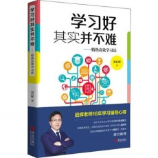学习好其实并不难_刘启辉著_2019年(超清)