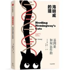 海明威的猫 基因是如何运作的_(英)凯特·阿尼著 莫文聪译_2017年