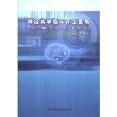 神经病学临床评定量表_王拥军主编_2005年