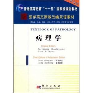 病理学 医学英文原版改编双语教_周庚寅 姜叙诚主编_2006年