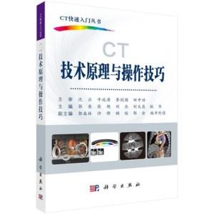 CT技术原理与操作技巧_郭英 张艳 刘杰主编_2019年(彩图)