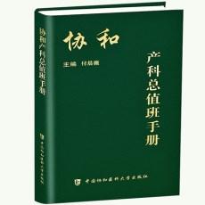 协和产科总值班手册_付晨薇主编_2018年