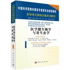 医学微生物学与寄生虫学  医学英文原版改变双语教材_汪世平 叶嗣颖主编_2006年