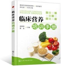 临床营养培训手册_刘英华,张永主编_2016年(超清)