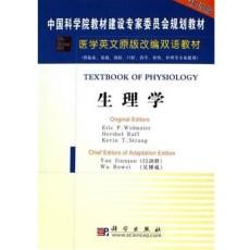 生理学  医学英文原版改编双语教材_闫剑群 吴博威主编_2006年