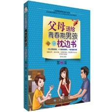 父母送给青春期男孩的枕边书(第2版)_胡琳编著_2015年(彩图)