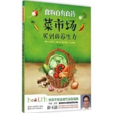 食物自有良药  菜市场买到的养生方_彭玉清著_2015年(彩图)