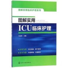 图解实用ICU临床护理_马佳英主编_2018年