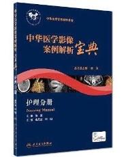 中华医学影像案例解析宝典  护理分册_秦月兰 徐阳主编_2017年