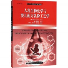 人乳生物化学与婴儿配方乳粉工艺学_郭明若主编_2018年