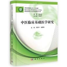 中医临床基础医学研究_吕爱平主编_2011年