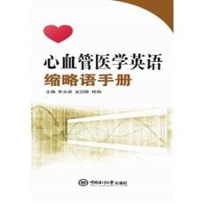 心血管医学英语缩略语手册_李永洪,文国赞,林楠主编_2014年