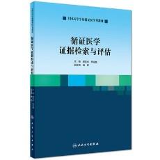 循证医学证据检索与评估_杨克虎 田金徽主编_2018年