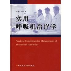 实用呼吸机治疗学_宋志芳主编_2009年