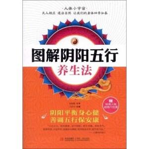 图解阴阳五行养生法_江乐兴编_2012年