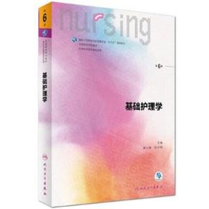 基础护理学 第6版_李小寒 尚少梅主编_2017年