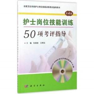 护士岗位技能训练50项考评指导 第4版_张春舫 王博玉主编_2017年
