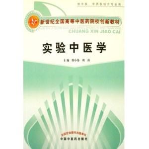 实验中医学_郑小伟,刘涛主编_2007年